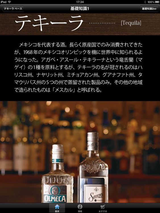 カクテル手帳HD screenshot-3