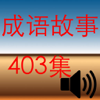 成語故事全集 403集 (有聲書) (繁體)