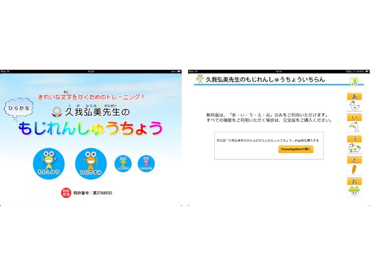 久我弘美先生のひらがなもじれんしゅうちょうフリー版 screenshot-3