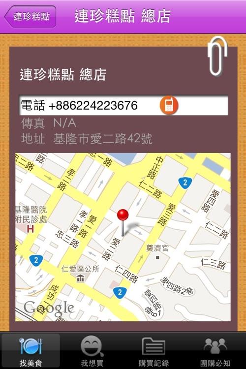 宅配美食通: 老店名產伴手禮 screenshot-3