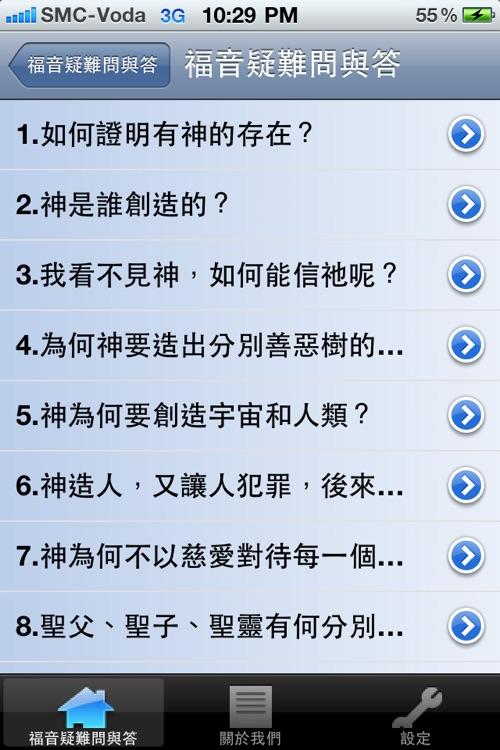 福音問答 screenshot-1