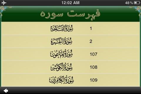 Quran Urdu Tafseer Lite