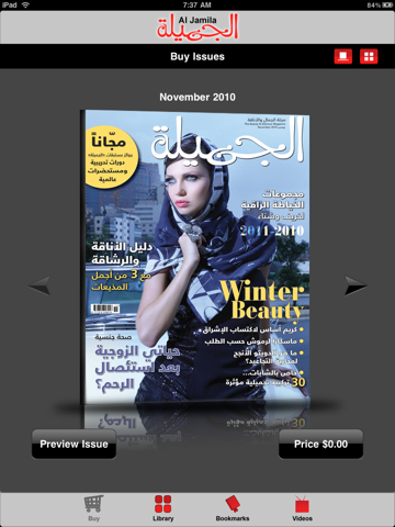 27477c8a4 عيشي تجربة مجلة الجميلة على الآي باد. هذا التطبيق سوف يعطيك القدرة على شراء  كل عدد شهري من خلال آي تيونز وقراءة وتخزين ما تريد من الأعداد ضمن التطبيق  نفسه.