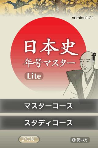 日本史年号マスターLiteのおすすめ画像1