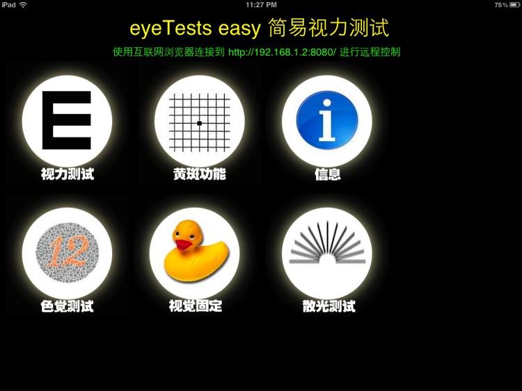 eyeTestsChinese 简易视力测试