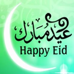 Eid mubarak greetings card happy eid cards send islamic muslim eid eid mubarak greetings card happy eid cards send islamic muslim eid ul adha eid ul fitr eid al fitr eid wishes greetings ecard 4 m4hsunfo