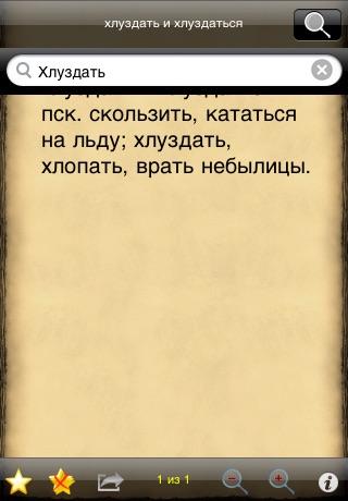 Dal - Толковый Словарь Даля
