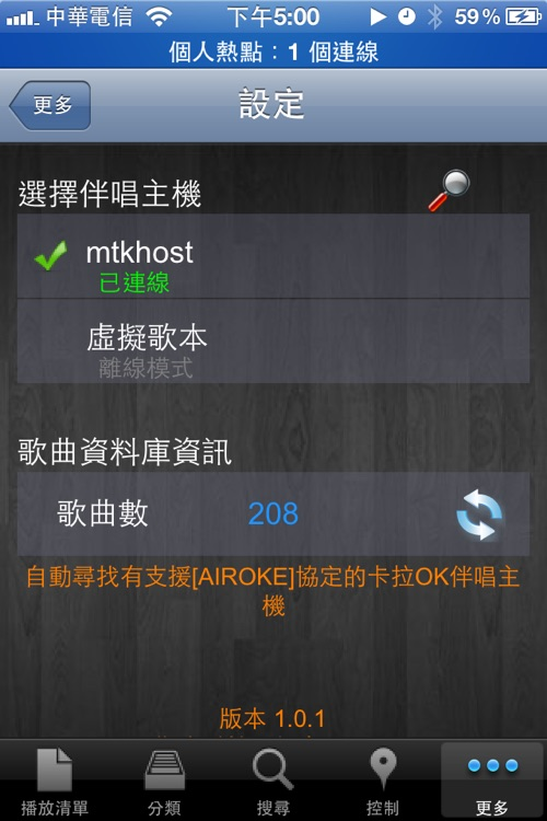 KaraokeBook screenshot-4