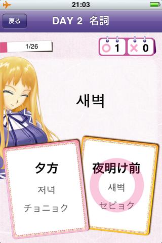 3人の美少女と学ぶ韓国語単語 LITEのおすすめ画像4