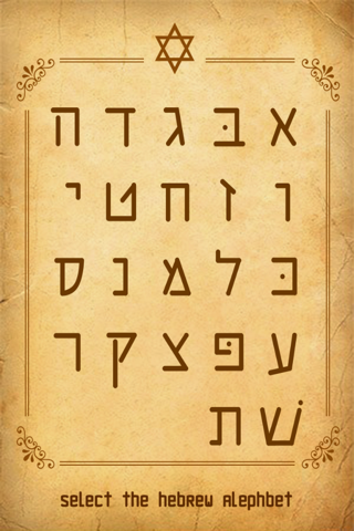 iAlephBet Hebrew Lessons HD Lite screenshot one