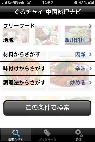 ぐるチャイ中国料理ナビ500選 ScreenShot1