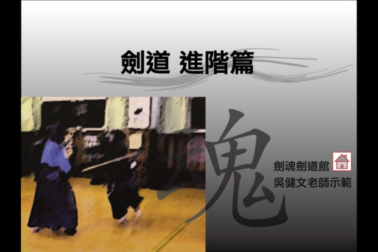 劍道進階篇 國際中文版HD