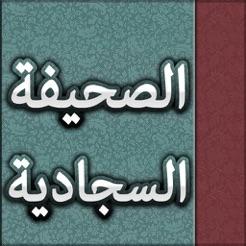 الصحيفة السجادية : أدعية الإمام زين العابدين عليه السلام