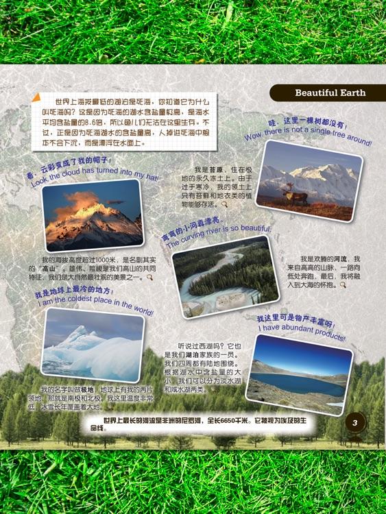 Encyclopedia for Kids 4