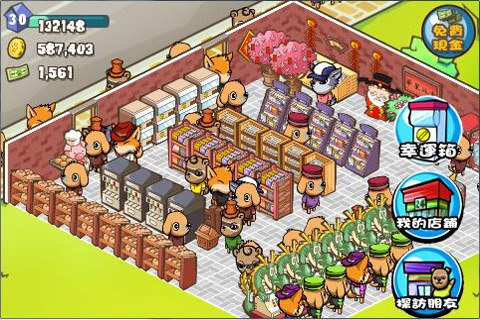 奇趣商店Lucky Store screenshot-2