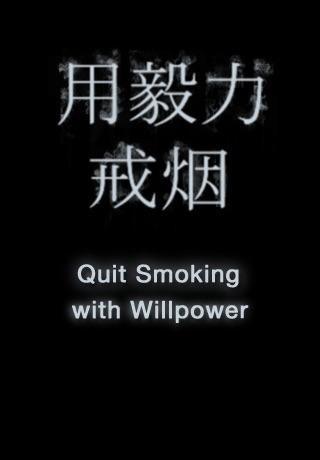 用毅力戒烟 (Quit Smoking with Willpower)