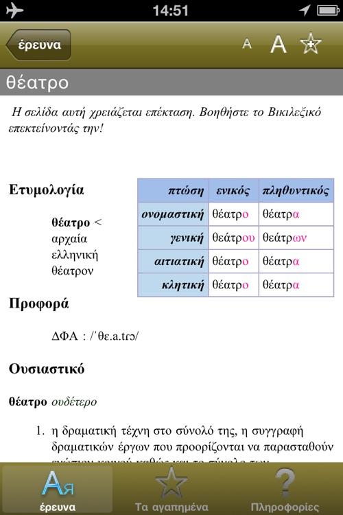 ελληνικό Λεξικό screenshot-4
