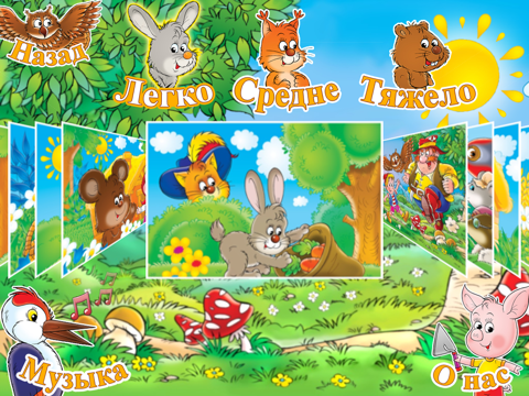 Раскраски и пазлы для детей - Сказочный мир / LITE [tags:пазлы,раскраски,игры для детей]