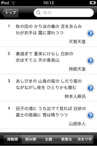 小倉百人一首(無料版) ScreenShot1