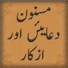 Masnoon Duas/Azkar with Urdu Translation