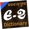 English-Khmer-English Dictionary