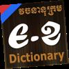 English-Khmer-English Dictionary - Khemara-Soft
