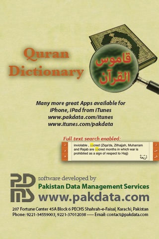 Quran Dictionary screenshot-0