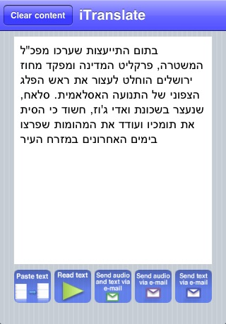 iTranslate with Text to Speech Hebrew to English screenshot-4