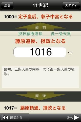 日本史年号マスターLiteのおすすめ画像5