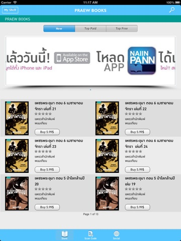 Praew Books-ipad-2