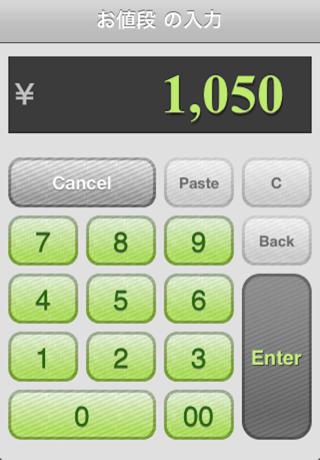 価格メモ ScreenShot4