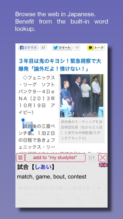 Wakaru - Learn Japanese by reading screenshot-4