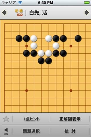 実戦囲碁本手 Liteのスクリーンショット1