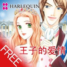 王子的爱情1 (禾林 / HARLEQUIN)