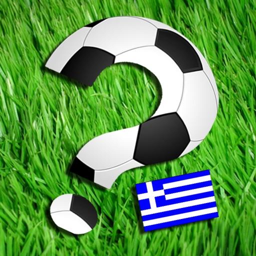 Σούταρέ το! - Κουίζ ελληνικού ποδοσφαίρου