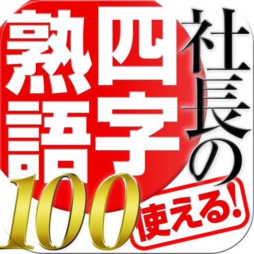 使える!社長の四字熟語100選