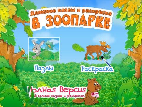 Детские пазлы и раскраска: В Зоопарке для iPad