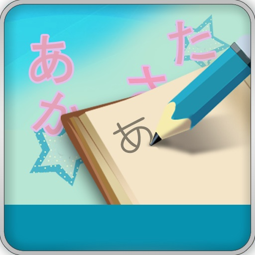 Write Japanese HD (日本語を書く) icon