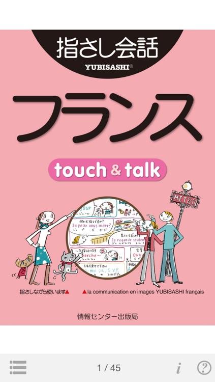 指さし会話フランス touch&talk