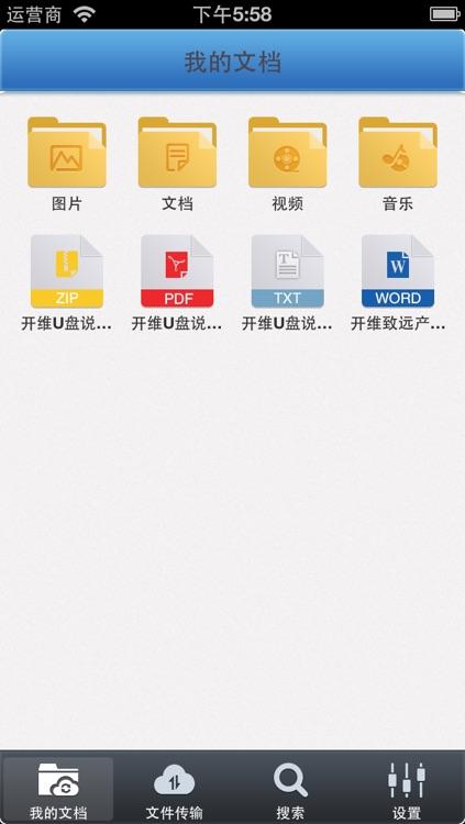 开维U盘 screenshot-2