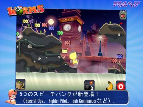 Worms HDのおすすめ画像3
