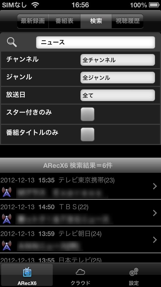 ARecX6 Playのスクリーンショット2
