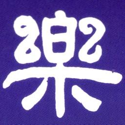 iKIC Lite - Kanji in Context Lite