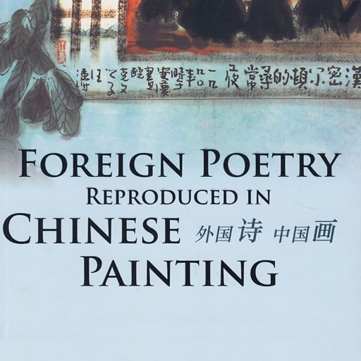 FOREIGN POETRY REPRODUCED IN CHINESE PAINTING