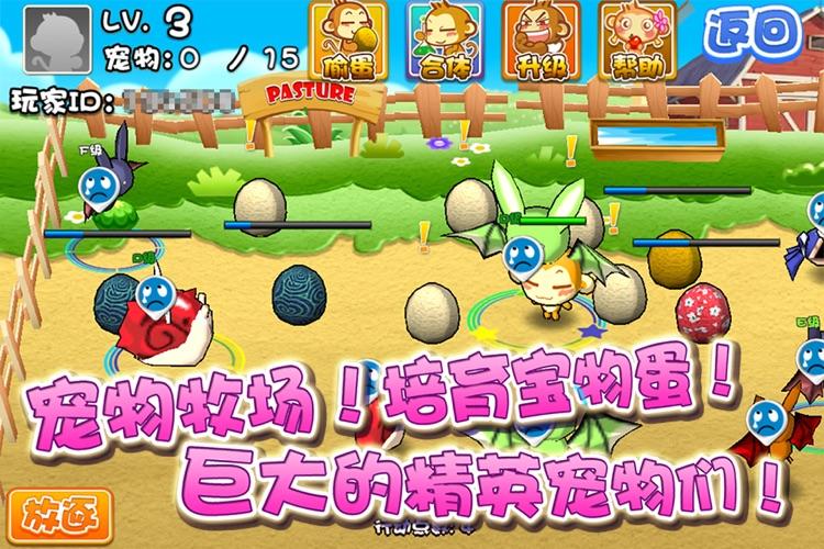 悠嘻猴宠物岛 screenshot-3