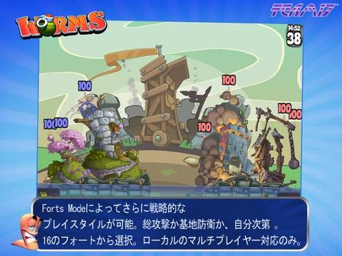 Worms HDのおすすめ画像5