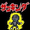 ザコキング - iPhoneアプリ