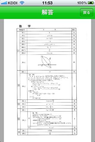 東京都 公立高等学校入学試験問題集スクリーンショット4