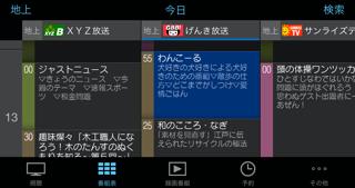 録画対応デジタルTV(StationTV i)のおすすめ画像3