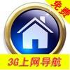 3G上网导航(免费高级版) - iPhoneアプリ